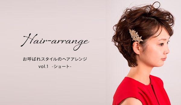 ヘアアレンジ vol.1 ショート \u2013 レンタルドレスのマナマナプラス