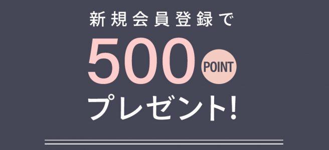 マナマナプラス新規会員登録で500ポイントプレゼントキャンペーン